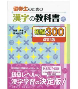 Ryuugakusei No Tamae No Kanji No Kyoukasho 300 (Nivel inicial) - Edición revisada