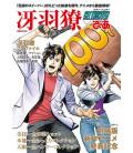 City Hunter (Ryo Saeba Pia Mook Guide Book)