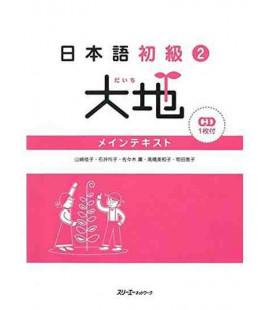 日本語初級〈2〉大地―メインテキスト ハードカバ
