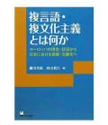 リテラシーズ叢書1複言語・複文化主義とは何か