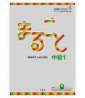 Marugoto: Nivel Intermedio 1 - B1 (Libro único)