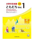 Elementary Japanese for Academic Purposes Vol. 1