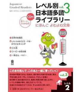 レベル別日本語多読ライブラリー レベル2 vol.3