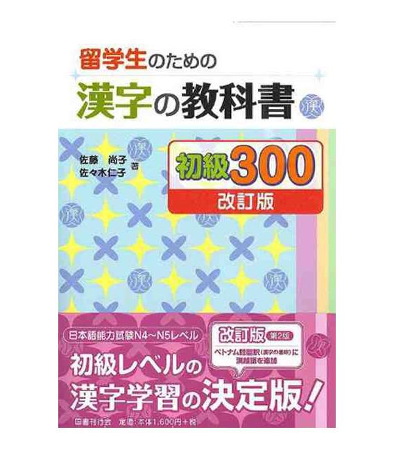 Ryuugakusei No Tamae No Kanji No Kyoukasho 300 (Nivel incial)