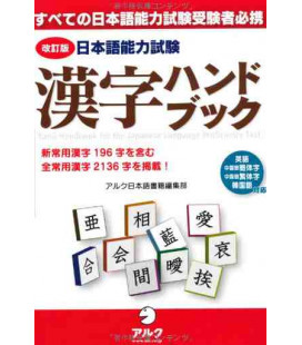 Kanji Handbook for the Japanese Language Proficiency Test (Nôken)