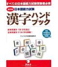 改訂版 日本語能力試験漢字ハンドブック