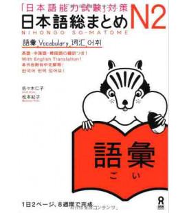 日本語総まとめ N2 語彙