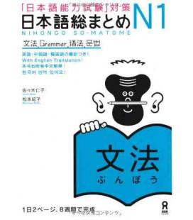 日本語総まとめ N1 文法