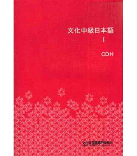 文化中級日本語I CD付