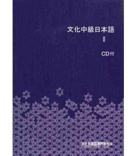 文化中級日本語II CD付