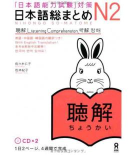 日本語総まとめ N2 聴解 CD2枚付