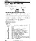 Nihongo So-Matome (Listening Comprehension N1)- Incluye 2 CD