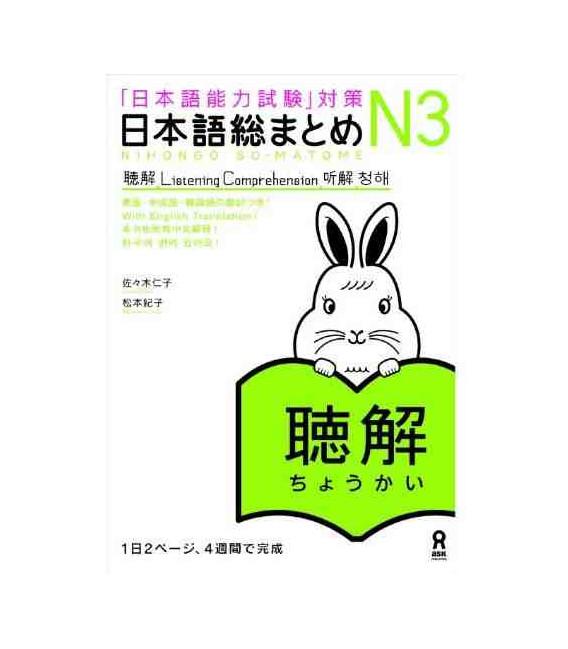 Nihongo So-Matome (Listening Comprehension N3)- Incluye 2 CD