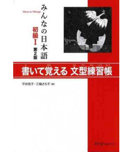みんなの日本語 初級I 第2版 書いて覚える 文型練習帳