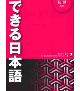 できる日本語 初級 本冊