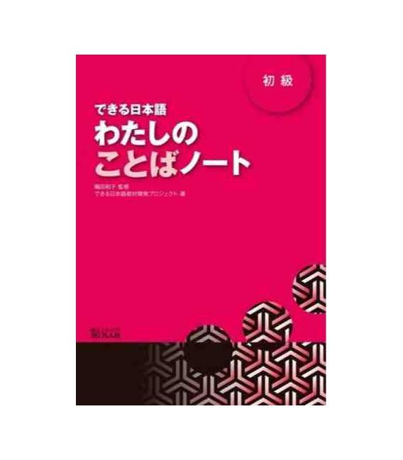 Dekiru Nihongo 1 - Beginner Level (A Supplementary Textbook on Vocabulary)