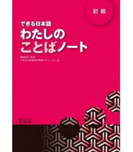 できる日本語 わたしのことばノート 初級