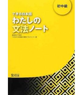 できる日本語 わたしの文法ノート 初中級