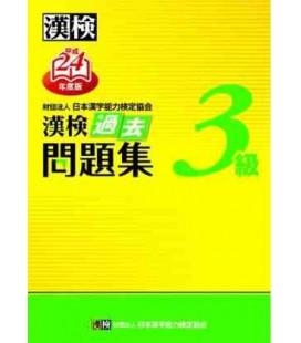 漢検3級過去問題集〈平成24年度版〉
