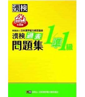 漢検過去問題集1/準1級 平成24年度版