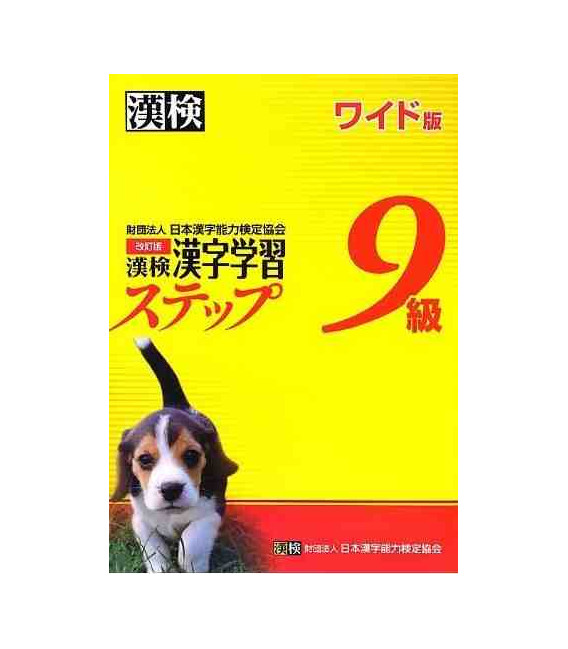 Preparación Kanken Nivel 9 (Versión Wide)