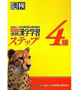 漢検4級漢字学習ステップ 改訂三版