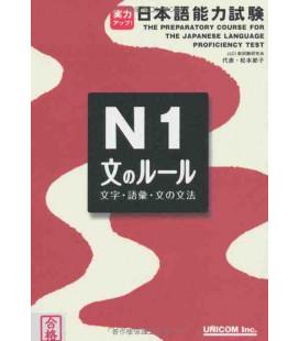 実力アップ!日本語能力試験N1「文のルール」―文字・語彙・文法