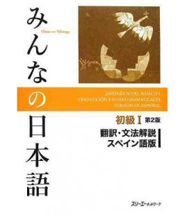みんなの日本語 初級I 第2版 翻訳・文法解説 スペイン語版