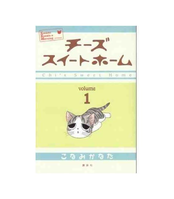 El gato Chii 1 (Chi's Sweet Home 1)