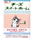 El gato Chii 2 (Chi's Sweet Home 2)