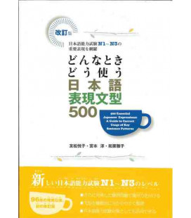 どんなときどう使う日本語表現文型500―日本語能力試験N1~N3の重要表現を網