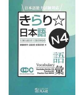 日本語能力試験対応 きらり☆日本語 N4 語彙