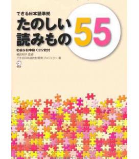 Dekiru Nihongo Tanoshi Yomimoni 22 (incluye 2CD)- Lecturas nivel básico e intermedio)