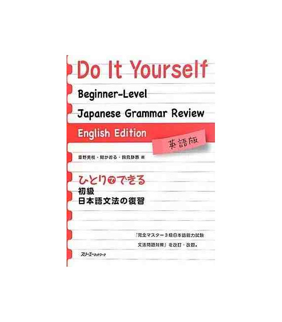 Do it Yourself (Beginner Level) - Japanese Grammar Review (English Edition)