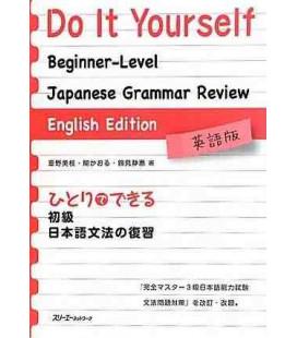 ひとりでできる初級日本語文法の復習 英語版