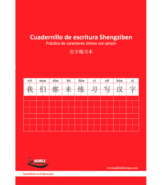 Cuadernillo de escritura Shengziben- Práctica de Kanji con espacio para pronunciación (pack 5 unid.)