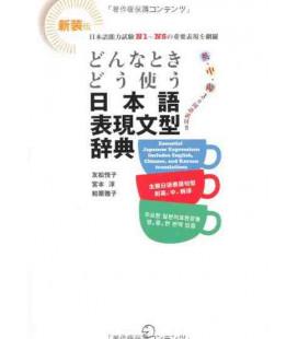 どんなときどう使う日本語表現文型辞典