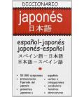 Diccionario español-japonés, japonés-español (Ediciones Lu)
