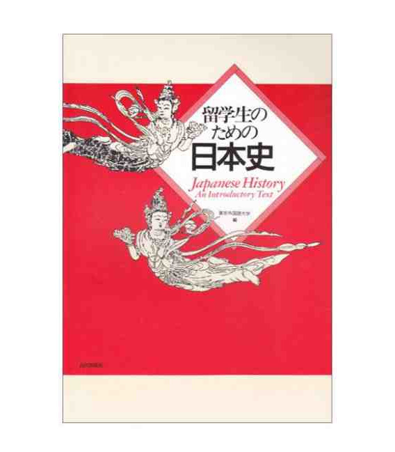 Japanese history for international students (An introductory text)