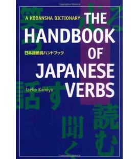 日本語動詞ハンドブック/The Handbook of Japanese Verbs