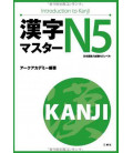 Kanji Master N5- Introduction to Kanji