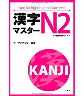 Kanji Master N2- Kanji for high-intermediate level
