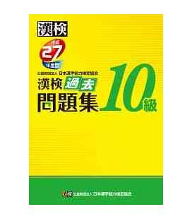 漢検 10級 過去問題集 平成27年度版
