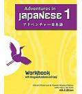 Adventures in Japanese, Volume 1, Workbook (4th edition)
