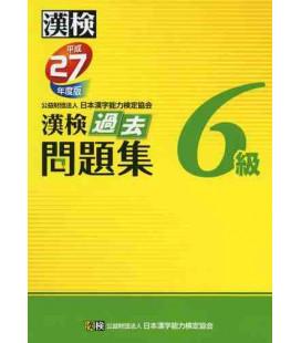 漢検過去問題集6級 平成27年度版