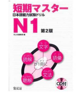 短期マスター 日本語能力試験ドリル N1 第2版2012/