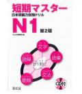 Entrenamiento Intensivo para el Nihongo Noryoku Shiken N1- Segunda Edición (Incluye CD)