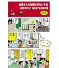 Shin Chan (Vol.46)