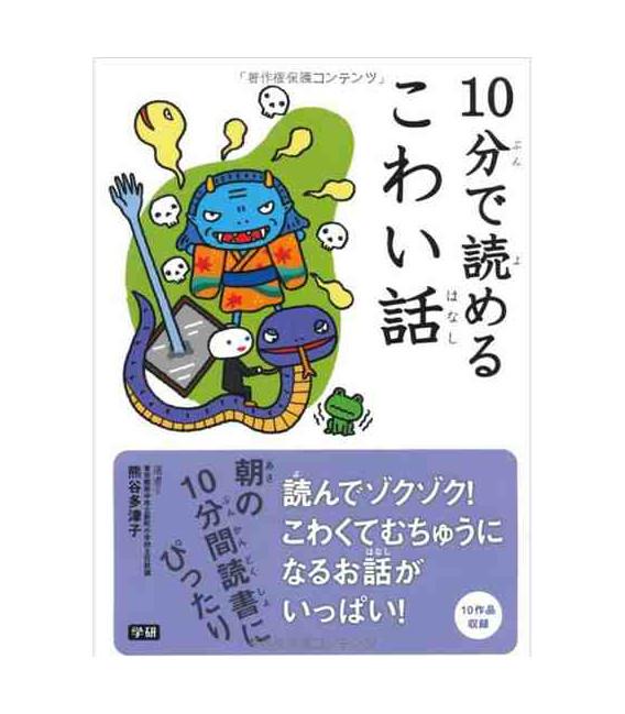 Juppun de yomeru kowai hanashi (Scary Stories for 10 minutes)