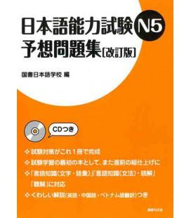 Nihongo Noryoku Shiken N5 Yoso Mondaishu (Inlcuye CD)- Simulador de examen Nôken 5- Edición revisada